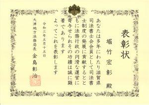 堀竹 大津法務局表彰