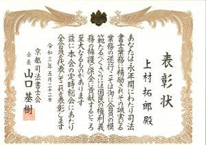 上村 京都司法書士会表彰