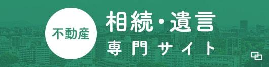 相続・遺言専門サイト